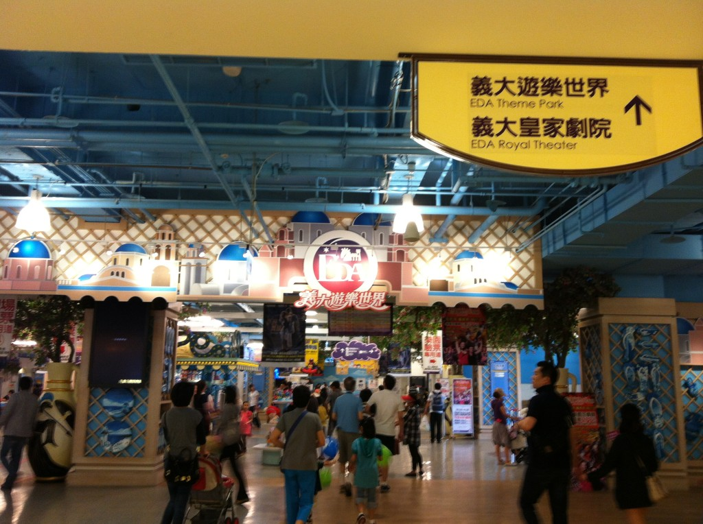 E-DA Theme Park main entrance