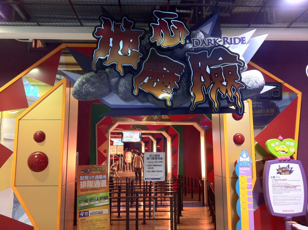 Dark Ride Entrance