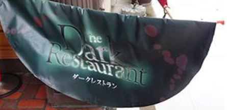 The Dark Restaurant