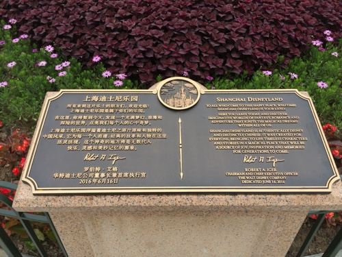 Shanghai Disneyland Dedication Plaque