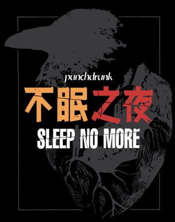 Sleep No More Shanghai